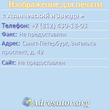 Азанчевский и Звезда по адресу: Санкт-Петербург, Энгельса проспект, д. 42