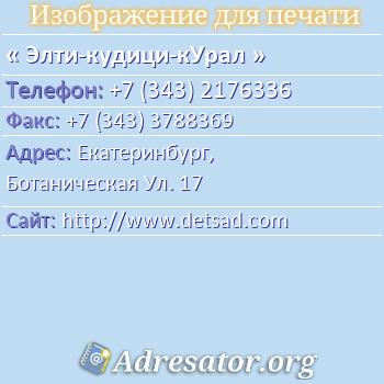 Элти-кудици-кУрал по адресу: Екатеринбург,  Ботаническая Ул. 17
