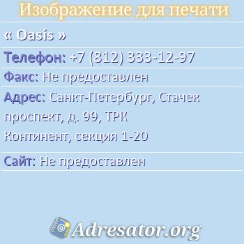 Oasis по адресу: Санкт-Петербург, Стачек проспект, д. 99, ТРК Континент, секция 1-20