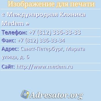 Международная Клиника Medem по адресу: Санкт-Петербург, Марата улица, д. 6