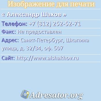 Александр Шахов по адресу: Санкт-Петербург, Шкапина улица, д. 32/34, оф. 507