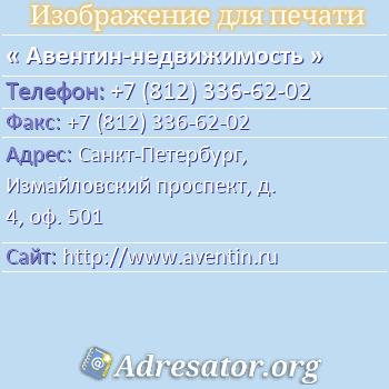 Авентин-недвижимость по адресу: Санкт-Петербург, Измайловский проспект, д. 4, оф. 501