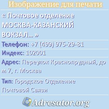 Почтовое отделение МОСКВА-КАЗАНСКИЙ ВОКЗАЛ ПЖДП-1, индекс 102001 по адресу: ПереулокКраснопрудный,дом7,г. Москва