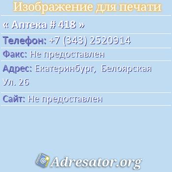 Аптека # 418 по адресу: Екатеринбург,  Белоярская Ул. 26
