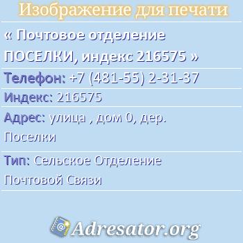 Почтовое отделение ПОСЕЛКИ, индекс 216575 по адресу: улица,дом0,дер. Поселки
