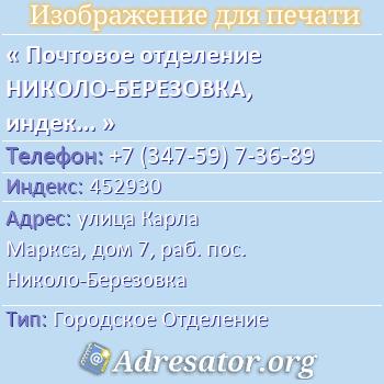 Почтовое отделение НИКОЛО-БЕРЕЗОВКА, индекс 452930 по адресу: улицаКарла Маркса,дом7,раб. пос. Николо-Березовка