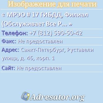 МРЭО # 17 ГИБДД, Филиал (Обслуживает Все Районы Спб и Леонбласти) по адресу: Санкт-Петербург, Руставели улица, д. 46, корп. 1