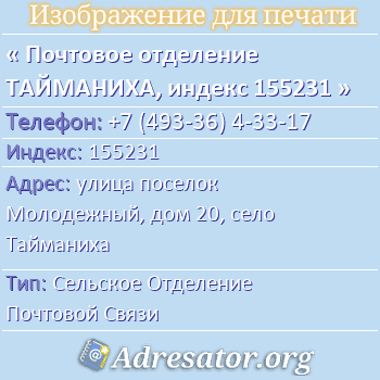 Почтовое отделение ТАЙМАНИХА, индекс 155231 по адресу: улицапоселок Молодежный,дом20,село Тайманиха