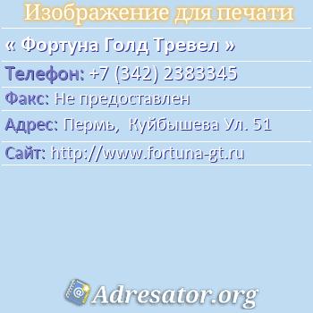 Фортуна Голд Тревел по адресу: Пермь,  Куйбышева Ул. 51
