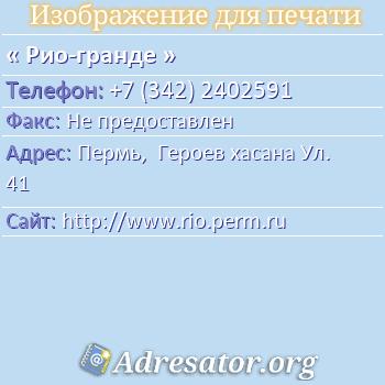 Рио-гранде по адресу: Пермь,  Героев хасана Ул. 41