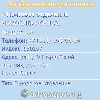 Почтовое отделение НОВОСИБИРСК 107, индекс 630107 по адресу: улица9 Гвардейской дивизии,дом10,г. Новосибирск