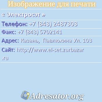Электросэт по адресу: Казань,  Павлюхина Ул. 103