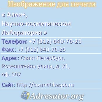 Ален+, Научно-косметическая Лаборатория по адресу: Санкт-Петербург, Розенштейна улица, д. 21, оф. 507
