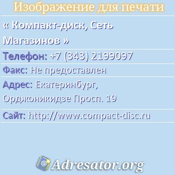 Компакт-диск, Сеть Магазинов по адресу: Екатеринбург,  Орджоникидзе Просп. 19