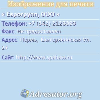 Еврогрупп, ООО по адресу: Пермь,  Екатерининская Ул. 24