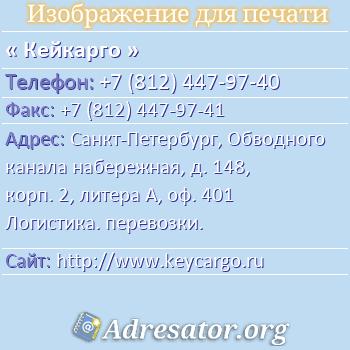 Кейкарго по адресу: Санкт-Петербург, Обводного канала набережная, д. 148, корп. 2, литера А, оф. 401 Логистика. перевозки.