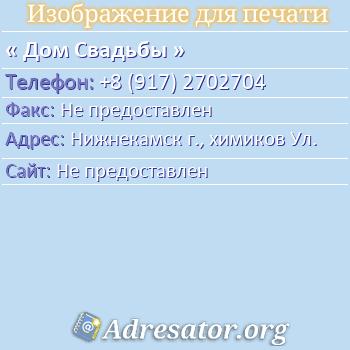 Дом Свадьбы по адресу: Нижнекамск г., химиков Ул.