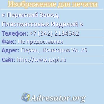 Пермский Завод Пластмассовых Изделий по адресу: Пермь,  Кочегаров Ул. 25
