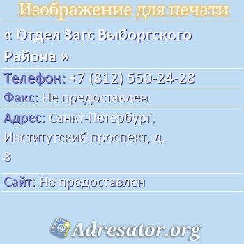 Отдел Загс Выборгского Района по адресу: Санкт-Петербург, Институтский проспект, д. 8