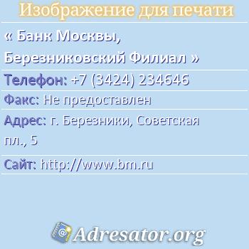 Банк Москвы, Березниковский Филиал по адресу: г. Березники, Советская пл., 5