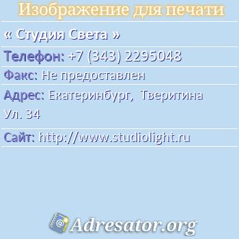 Студия Света по адресу: Екатеринбург,  Тверитина Ул. 34
