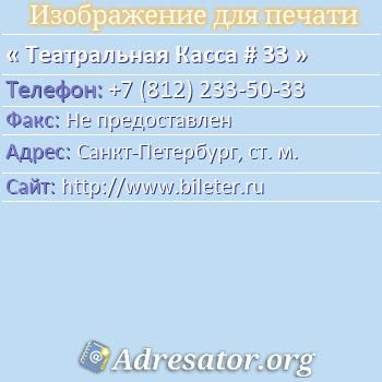 Театральная Касса # 33 по адресу: Санкт-Петербург, ст. м.
