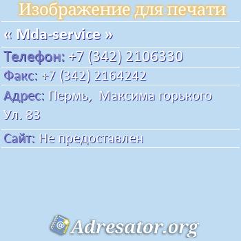 Mda-service по адресу: Пермь,  Максима горького Ул. 83