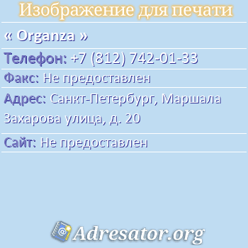 Organza по адресу: Санкт-Петербург, Маршала Захарова улица, д. 20