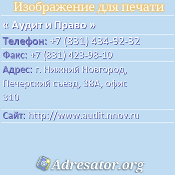 Аудит и Право по адресу: г. Нижний Новгород, Печерский съезд, 38А, офис 310