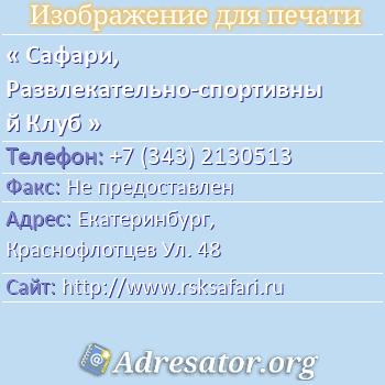 Сафари, Развлекательно-спортивный Клуб по адресу: Екатеринбург,  Краснофлотцев Ул. 48