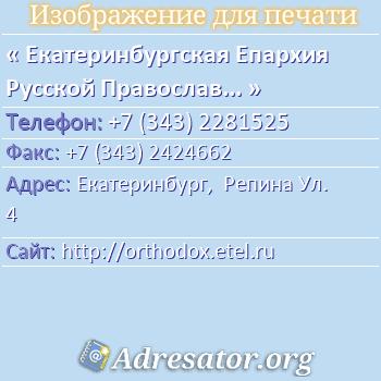 Екатеринбургская Епархия Русской Православной Церкви по адресу: Екатеринбург,  Репина Ул. 4