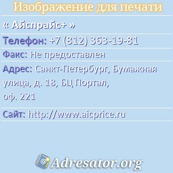 Айспрайс+ по адресу: Санкт-Петербург, Бумажная улица, д. 18, БЦ Портал, оф. 221