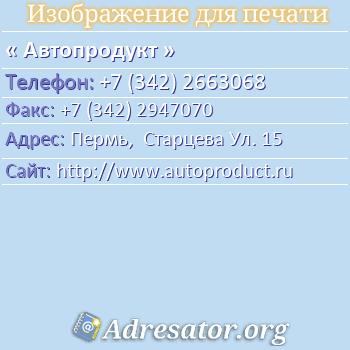 Автопродукт по адресу: Пермь,  Старцева Ул. 15