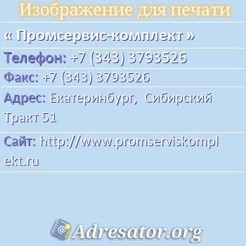Промсервис-комплект по адресу: Екатеринбург,  Сибирский Тракт 51