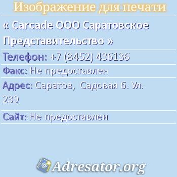 Carcade ООО Саратовское Представительство по адресу: Саратов,  Садовая б. Ул. 239