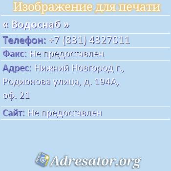Водоснаб по адресу: Нижний Новгород г., Родионова улица, д. 194А, оф. 21
