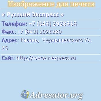 Русский Экспресс по адресу: Казань,  Чернышевского Ул. 25