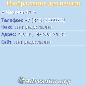 Чехова-31 по адресу: Казань,  Чехова Ул. 31