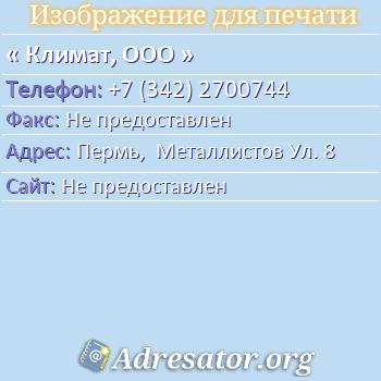 Климат, ООО по адресу: Пермь,  Металлистов Ул. 8