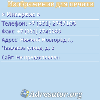 Инсервис по адресу: Нижний Новгород г., Чаадаева улица, д. 2