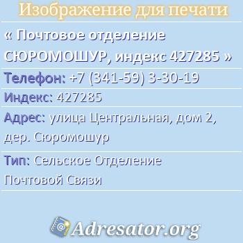 Почтовое отделение СЮРОМОШУР, индекс 427285 по адресу: улицаЦентральная,дом2,дер. Сюромошур