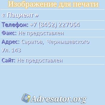 Пациент по адресу: Саратов,  Чернышевского Ул. 143