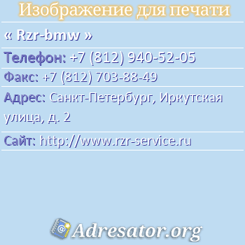 Rzr-bmw по адресу: Санкт-Петербург, Иркутская улица, д. 2