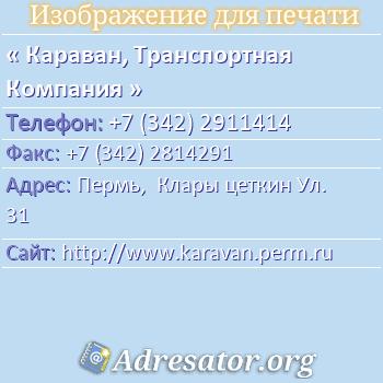 Караван, Транспортная Компания по адресу: Пермь,  Клары цеткин Ул. 31