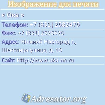 Ока по адресу: Нижний Новгород г., Шекспира улица, д. 10