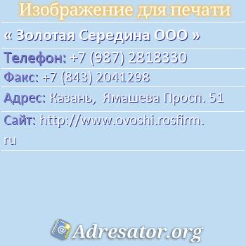 Золотая Середина ООО по адресу: Казань,  Ямашева Просп. 51