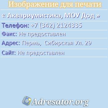 Аквариумистика, МОУ Дод по адресу: Пермь,  Сибирская Ул. 29