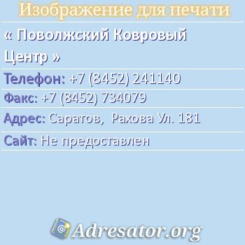 Поволжский Ковровый Центр по адресу: Саратов,  Рахова Ул. 181