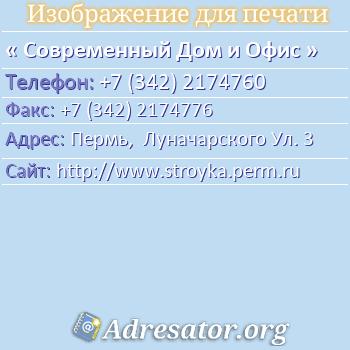 Современный Дом и Офис по адресу: Пермь,  Луначарского Ул. 3
