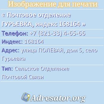 Почтовое отделение ГУРЬЕВКА, индекс 168164 по адресу: улицаПОЛЕВАЯ,дом5,село Гурьевка